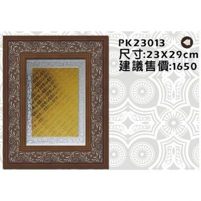 櫥窗式藝品 獎狀框 PK23013