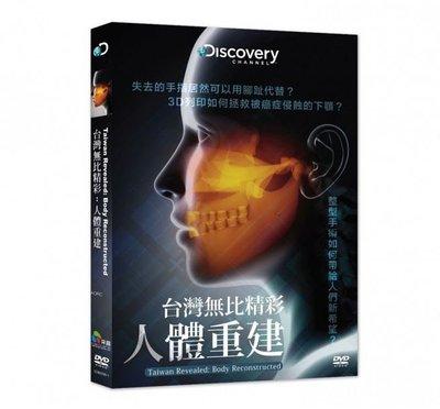 合友唱片 台灣無比精彩:人體重建 (DVD) Taiwan Revealed: Body Reconstructed