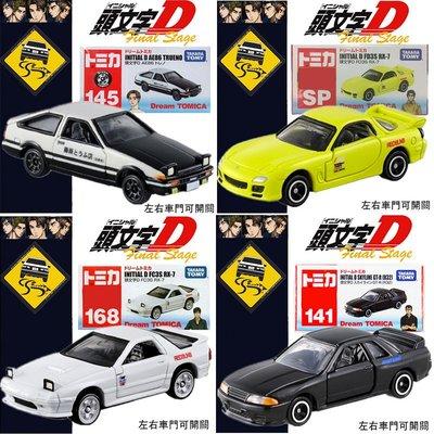 【車立屋】預購 TOMICA 多美小汽車 TOMY 頭文字D AE86 GT-R RX-7 藤原拓海 中里 高橋 4台車