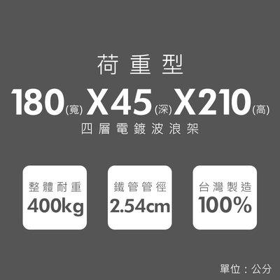 鐵架【荷重型 180x45x210cm 電鍍四層架】整體耐重400kg【架式館】波浪架/鐵力士架/層架/組合架/鐵架衣櫥