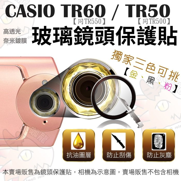 CASIO TR50  TR500 鏡頭保護鏡 鏡頭保護膜 鋼化鏡頭玻璃保護鏡 鏡頭保護貼 / QX