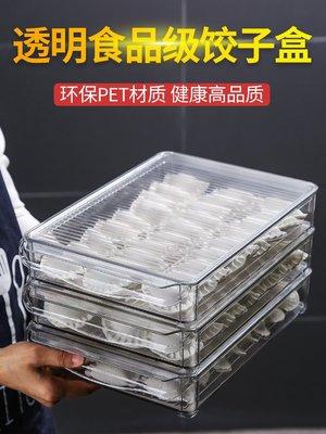 【berry_lin107營業中】凍餃子盒多層裝水餃的托盤冷凍速凍混沌家用抄手專用絞子收納盒子