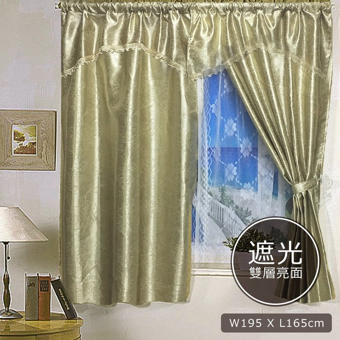 【芸佳】宮廷風淡采緹花雙層亮面布窗簾- 195cm x 165cm 市售1739