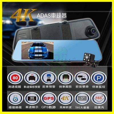 CORAL M8 5吋前後視鏡頭行車紀錄器 4K高畫質165度廣角 GPS測速 安全預警 倒車顯影 停車監控 贈16G