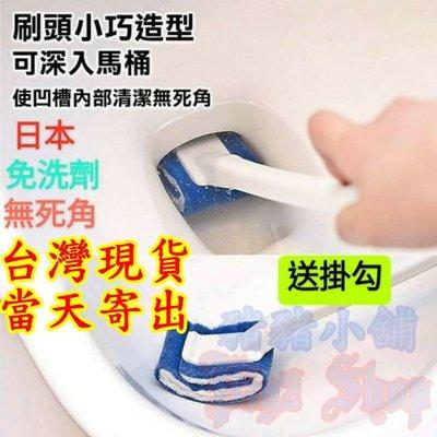 『豬豬小舖』台灣 現貨 日本設計 環保 馬桶刷 24H出貨 送掛勾 浴室 用品 無死角 清潔 馬桶 香氛 廁所 刷子