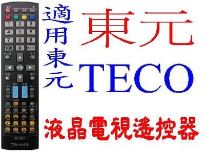 全新東元TECO液晶電視遙控器適用14...