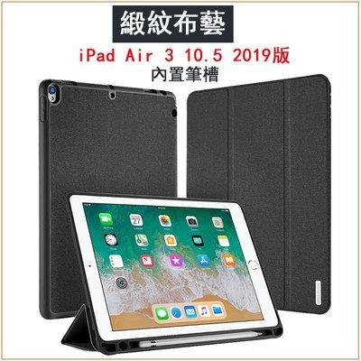 DOMO系列 蘋果 iPad Air 3 10.5  2019版 平板保護套 帆布皮套 智能休眠 內置筆槽 支架 全包 軟殼 保護套