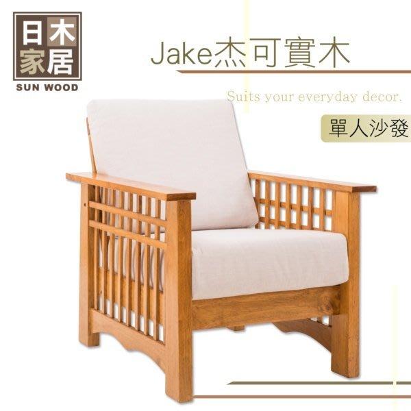 【多瓦娜】日木家居 Jake杰可實木單人沙發SW5219-AD