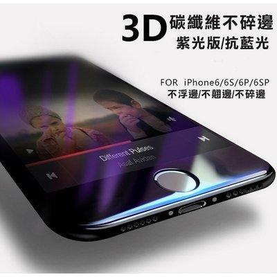 紫光滿版不碎邊 iPhone11 Pro Max Xs XR i6sPlus i7iP 8Plus 保貼 保護貼