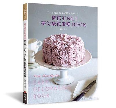 【活力因子】【良品-烘焙良品75】擠花不NG!夢幻裱花蛋糕BOOK:超過20種花式擠花教學