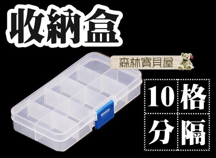 森林寶貝屋~收納盒~透明塑膠盒~收納箱~工具盒~零件盒~整理盒~插片可拆雜物盒~10格