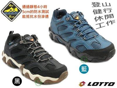樂得LOTTO男款靜態防水郊山鞋 多功能運動鞋 -黑3580-藍3586