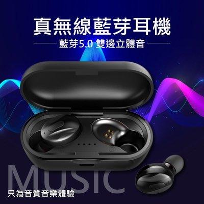 現貨ncc認證 最新藍芽5.0 自動配對 磁吸雙耳 無線藍芽耳機 藍牙運動耳機 防水耳機 無線耳機 頻果安桌通用