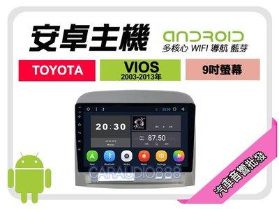【提供七天鑑賞】豐田 VIOS 03-13年 安卓主機 9吋+藍芽+導航+WIFI+手機雙向互聯+保固一年