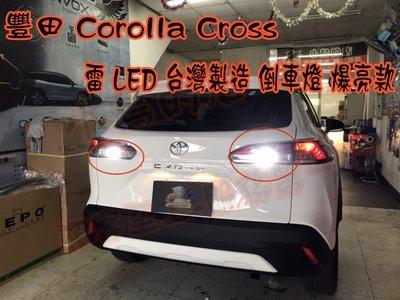 (小鳥的店)豐田 2020-21 Corolla Cross 雷 LED 流氓 倒車燈 爆亮款 T15 台製 小魚眼
