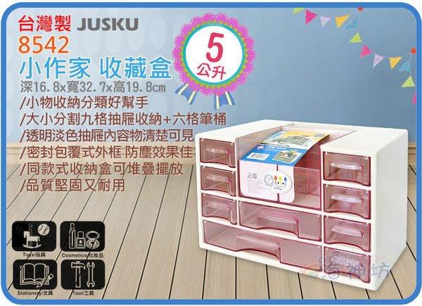=海神坊=台灣製 JUSKU 8542 小作家收藏盒 9抽+6格 桌上收納盒 抽屜櫃 零件盒 文具盒 5L 12入免運