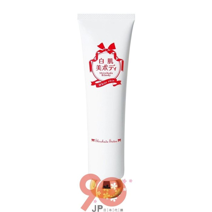 【90JP代購】日本熱賣~白肌美乳液(身體用)150G