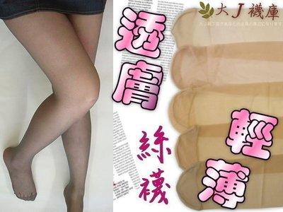 J-1-3 果酸透明絲襪【大J襪庫】中統絲襪短絲襪-透膚絲襪-果酸絲襪-水晶絲襪-隱形空氣絲襪-耐穿不易勾絲-上班女愛!