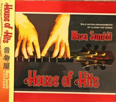 北投巴洛吉他學苑(晶濎音樂) 音樂屋 Mas Sumide  House Of Hits 木吉他演奏CD