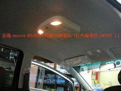 弘群 吸頂達人專改(wish) NECVOX RE-1169 10:2吋吸頂式螢幕 necvox 1169 $8800 (800X480)2013