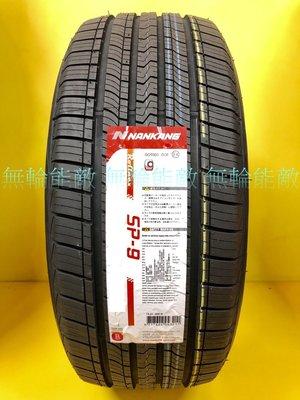 全新輪胎 NANKAMG 南港 SP-9 SP9 225/60-17 (含裝)