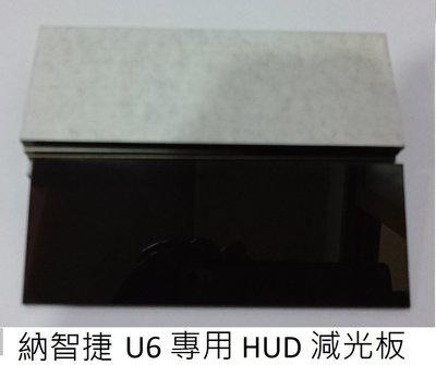 Luxgen 納智捷 U6 S5 專用 HUD 減光板