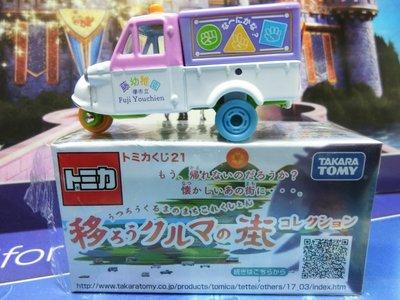 TOMICA 多美小汽車 抽抽樂 21彈 移動車輛的街道 確定款 單售 藤幼稚園 DAIHATSU MIDGET 三腳雞