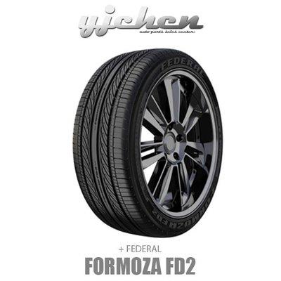 《大台北》億成汽車輪胎量販中心-飛達輪胎 Formoza FD2_205/55ZR17