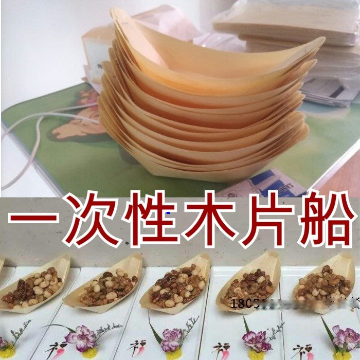 5Cgo【樂趣購】含稅一次性木片船木皮船點心盒蛋糕馬卡龍食品盒冰淇淋船日式料理壽司盤水果生菜沙拉炸物甜點需組裝-20個