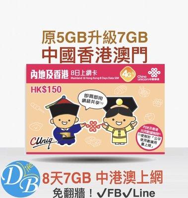 升級【中國 香港 澳門上網】免翻牆 FB LINE 8天 7GB 中國上網 中國聯通 中港 DB 3C 中國31省