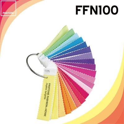 【PANTONE彩通】FFN100 NYLON BRIGHTS Set 服裝家飾尼龍鮮豔色套裝