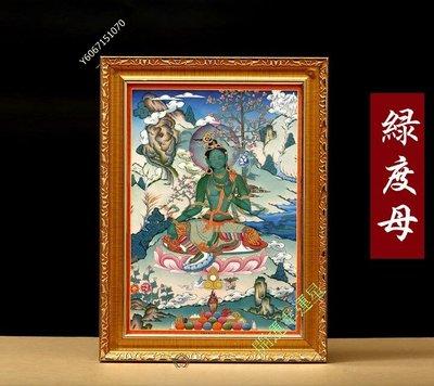 【幸運星】藏傳佛教 綠度母唐卡 鎮宅藏傳佛教掛畫 風水畫 已裱框 36*28cm 唐卡 1127 A220-5
