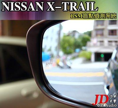 【JD汽車音響】實裝車 NISSAN X-TRAIL BSM盲點偵測系統 盲區偵測系統 車側警示 NCC國家認證 免鑽洞