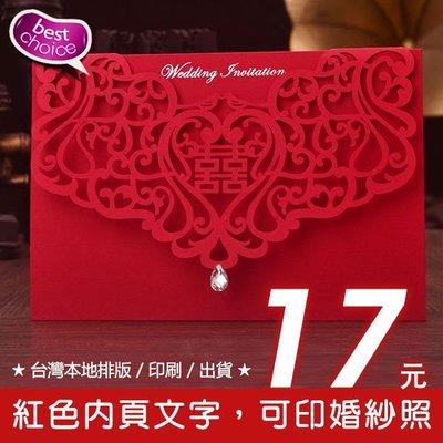 【台灣柬愛喜帖-W128】台灣排版印刷寄出,無任何版費,精緻進口結婚訂婚喜帖,請柬,請帖,紅色內頁文字,可印婚紗照