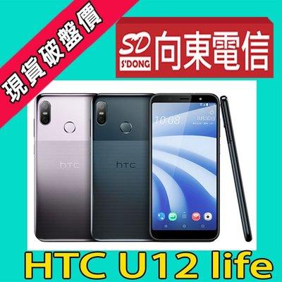 【向東-台中向上店】全新htc u12 life 4+128g 6吋全螢幕 4G雙卡雙待攜碼台灣之星999吃到飽手機1元