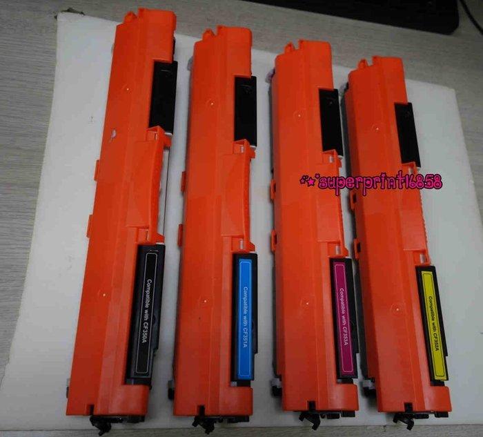 全新HP 126A 黑/藍/黃/紅 (CE310A / 311A/ 312A/ 313A) 相容碳粉匣 (含稅) 熱賣中