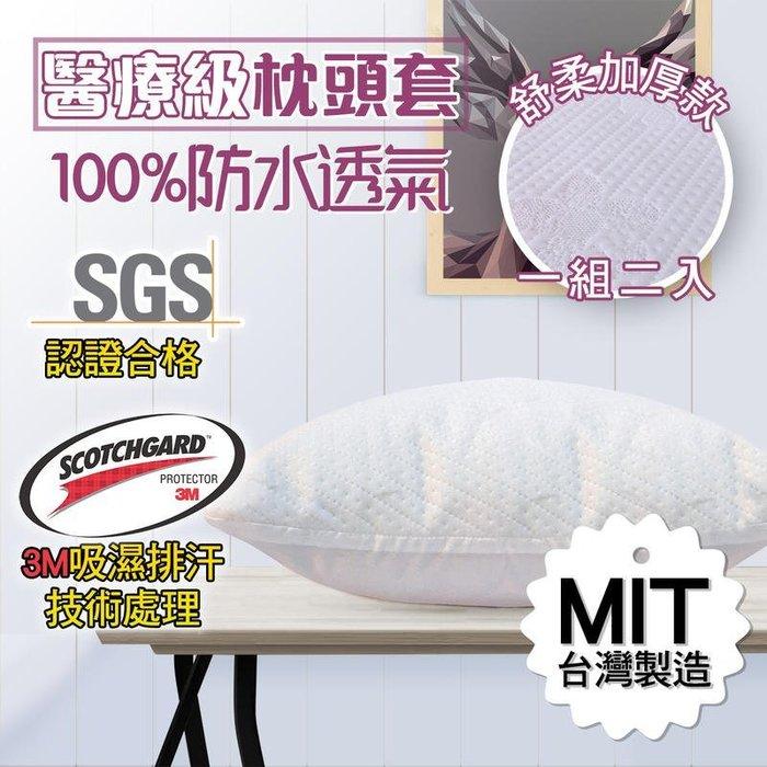 【台灣製 SGS認證】醫療級3M Scotch專利 防水雙人保潔枕頭套 枕套 枕頭套 保潔墊