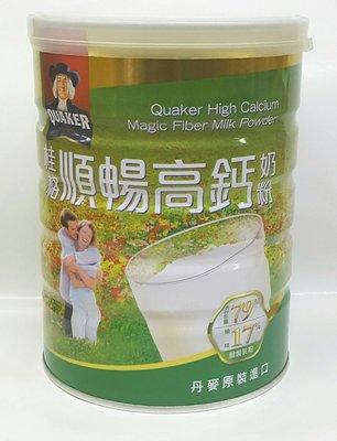 桂格順暢高鈣奶粉~ 丹麥原裝進口(750g/罐) 特價 370元