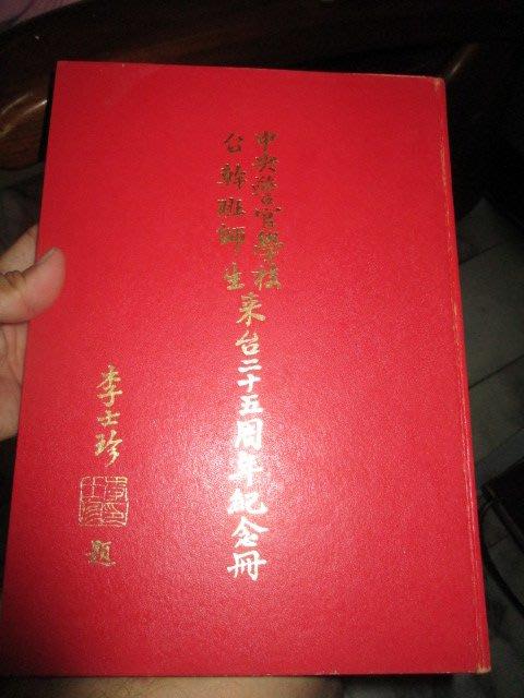中央警官學校台幹班師生來台二十五周年紀念冊
