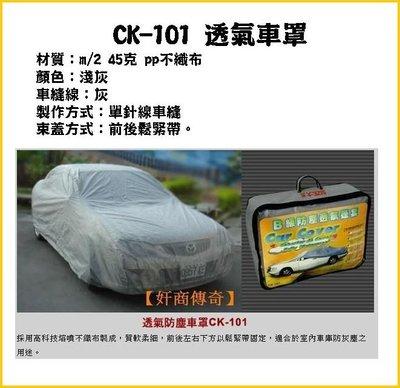 【奸商傳奇】CK101不織布汽車罩【JEEP-M款】OUTLANDER ZINGER ESCAPE I-MAX WISH