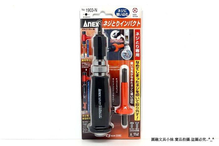 【圓融工具小妹】日本 ANEX 高品質 精密 衝擊起子組 R刃 螺絲滑牙鏽死 衝擊螺絲起子組 NO.1903-N