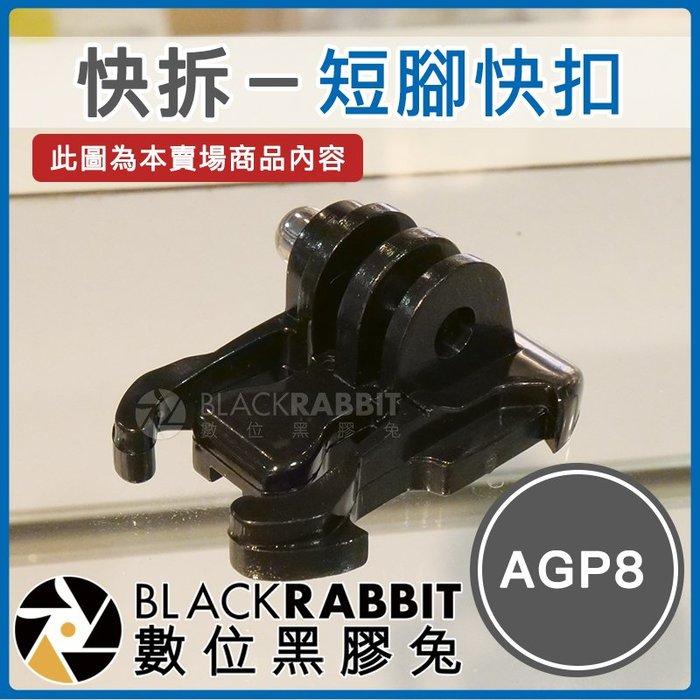 數位黑膠兔【 AGP8 快拆-短腳快扣 】 Osmo Action GoPro 8 運動相機 快拆扣 快拆底座 快拆支架