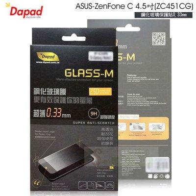s日光通訊@DAPAD原廠 ASUS ZenFone C 4.5吋(ZC451CG) 防爆鋼化玻璃保護貼/螢幕保護膜
