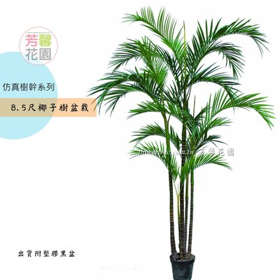 【☆芳馨花園☆】人造樹-8.5尺椰子樹盆栽【G06292】綠化植生牆櫥窗佈置實品屋造景會場佈置花藝設計等