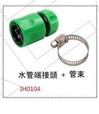 $小白白$ REAIM萊姆高壓清洗機-洗車機 進水配件 (進水管快束接頭+管束) 不分型號通用 IH0104~台中可自取
