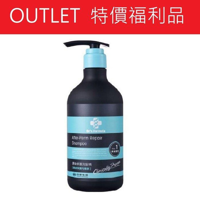 福利品-台塑生醫 Dr's Formula燙後修護洗髮精580m/瓶 限量促銷