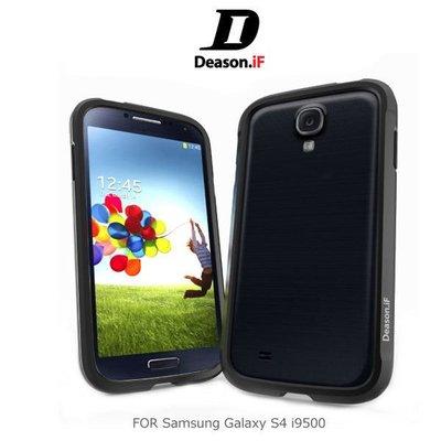 --庫米--台灣精品 Deason.iFantasy Samsung i9500 Galaxy S4 磁扣設計邊框 鋁合金邊框-免運中