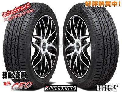 桃園 小李輪胎 Bridgestone 普利斯通 DriveGuard 205-55-16 失壓續跑胎/防爆胎 歡迎詢價