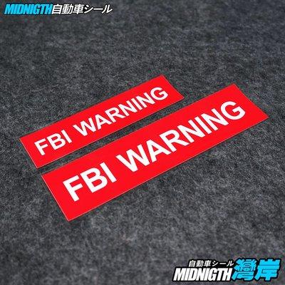 灣岸車貼個性趣味反光貼紙安全警示劃痕遮擋FBI WARNING防水貼畫
