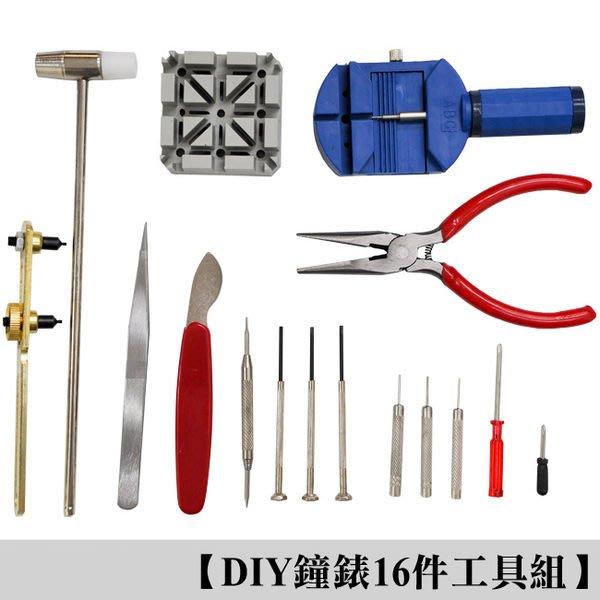 【優の家居】鐘錶diy必備 《DIY16件 鐘錶工具組》*換電池//錶帶調節//開錶器~7-11.全家取付付